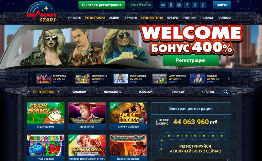 вулкан игра на деньги официальный сайт