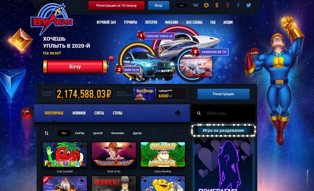 вулкан казино онлайн клуб