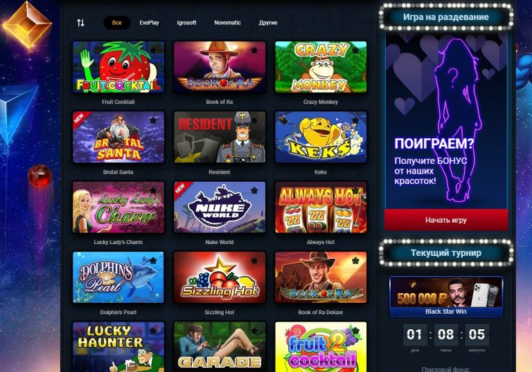 онлайн казино вулкан клуб