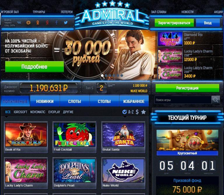 играть онлайн адмирал казино