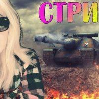 Девушки стримеры World of Tanks