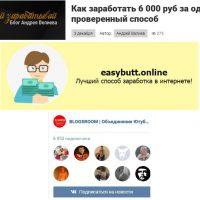 Easybutt.online — сервис автоматического заработка, отзывы